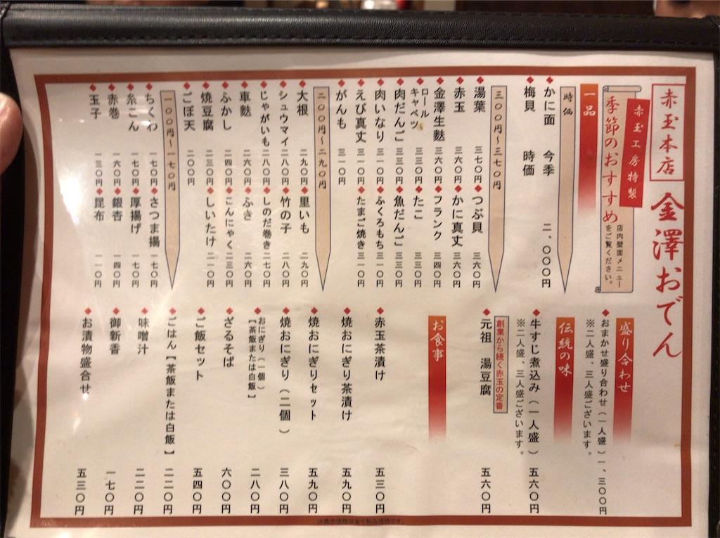 f:id:yokohamamiuken:20200106221829j:image