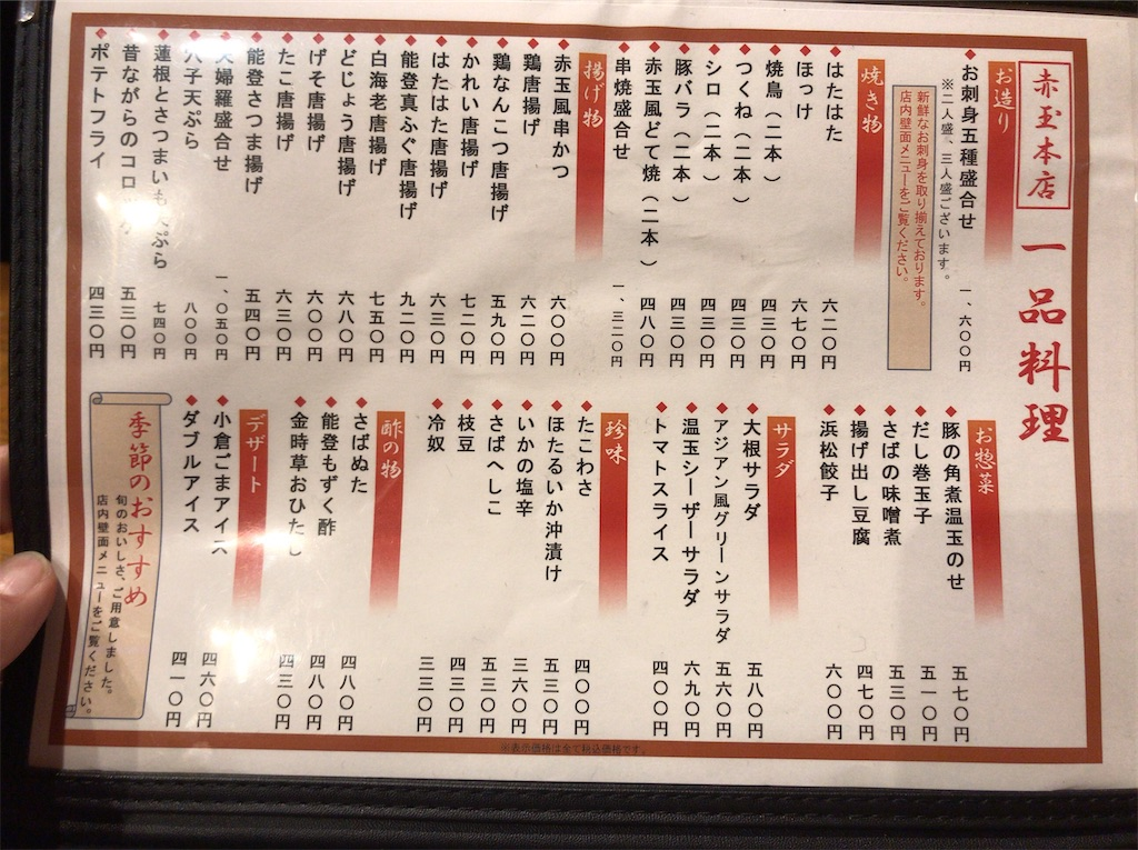 f:id:yokohamamiuken:20200106221928j:image