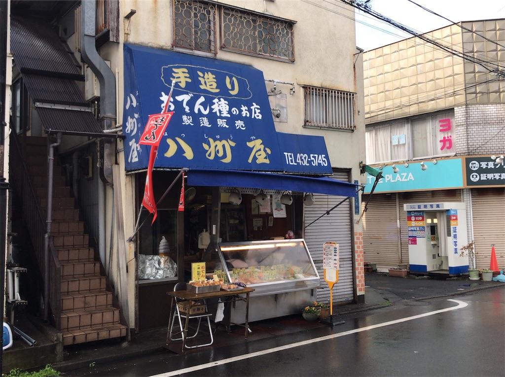f:id:yokohamamiuken:20200108125819j:image