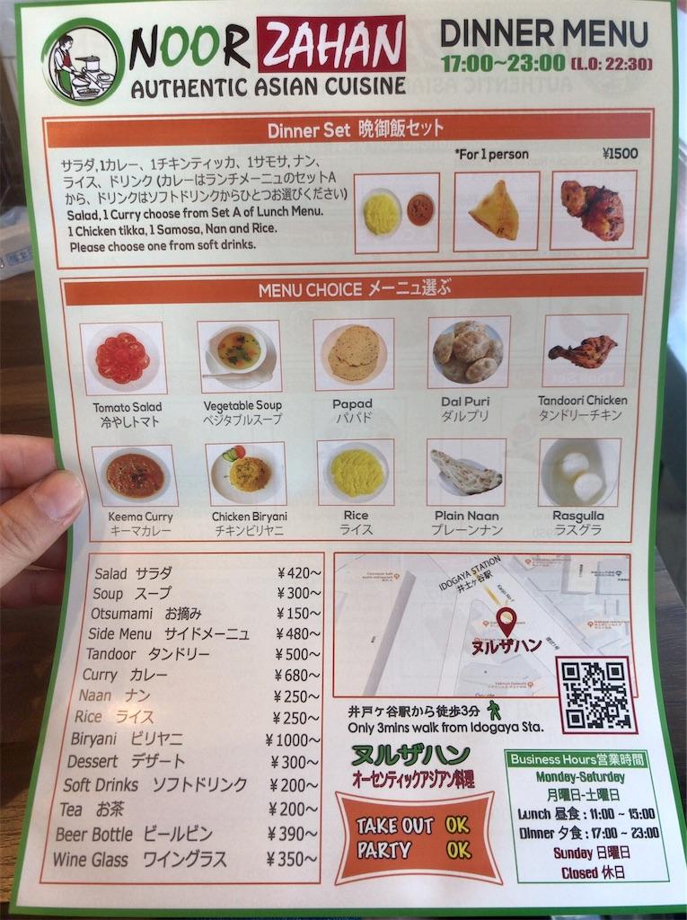 f:id:yokohamamiuken:20200116161352j:image