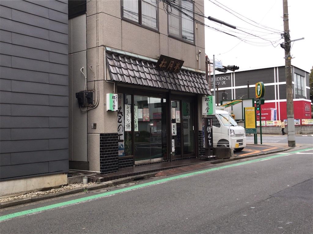 f:id:yokohamamiuken:20200116220632j:image