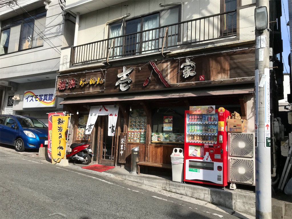 f:id:yokohamamiuken:20200117140901j:image