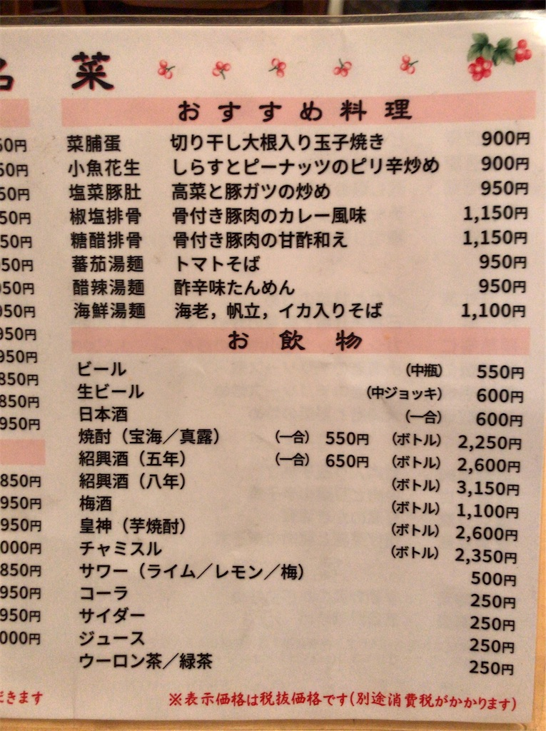 f:id:yokohamamiuken:20200125012607j:image