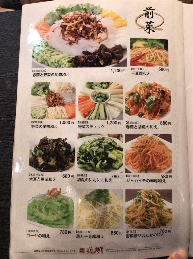 f:id:yokohamamiuken:20200125204032j:image