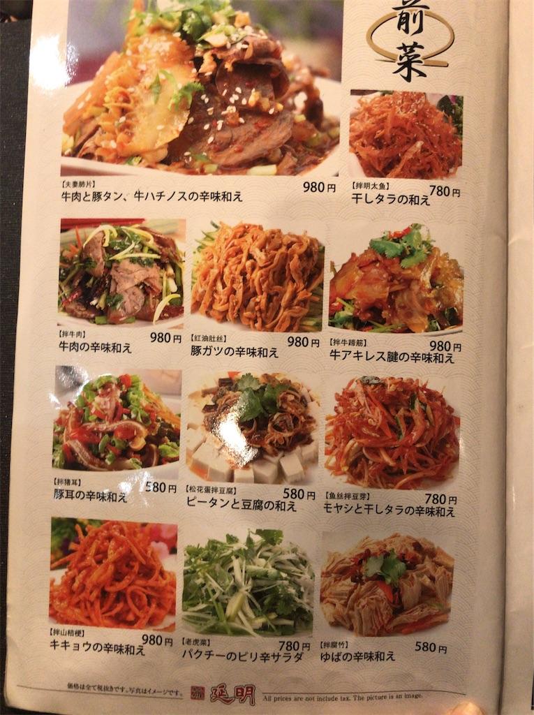 f:id:yokohamamiuken:20200125204040j:image