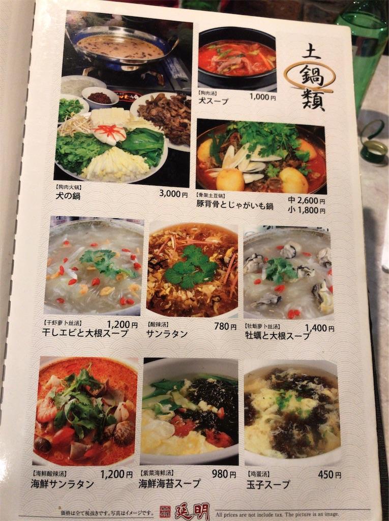 f:id:yokohamamiuken:20200125204102j:image