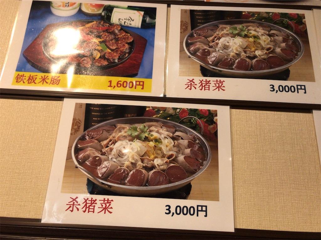 f:id:yokohamamiuken:20200125204135j:image
