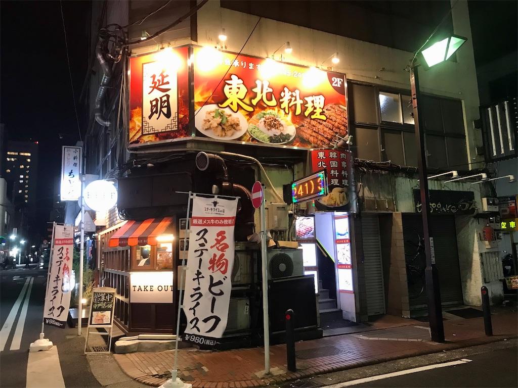f:id:yokohamamiuken:20200125204138j:image
