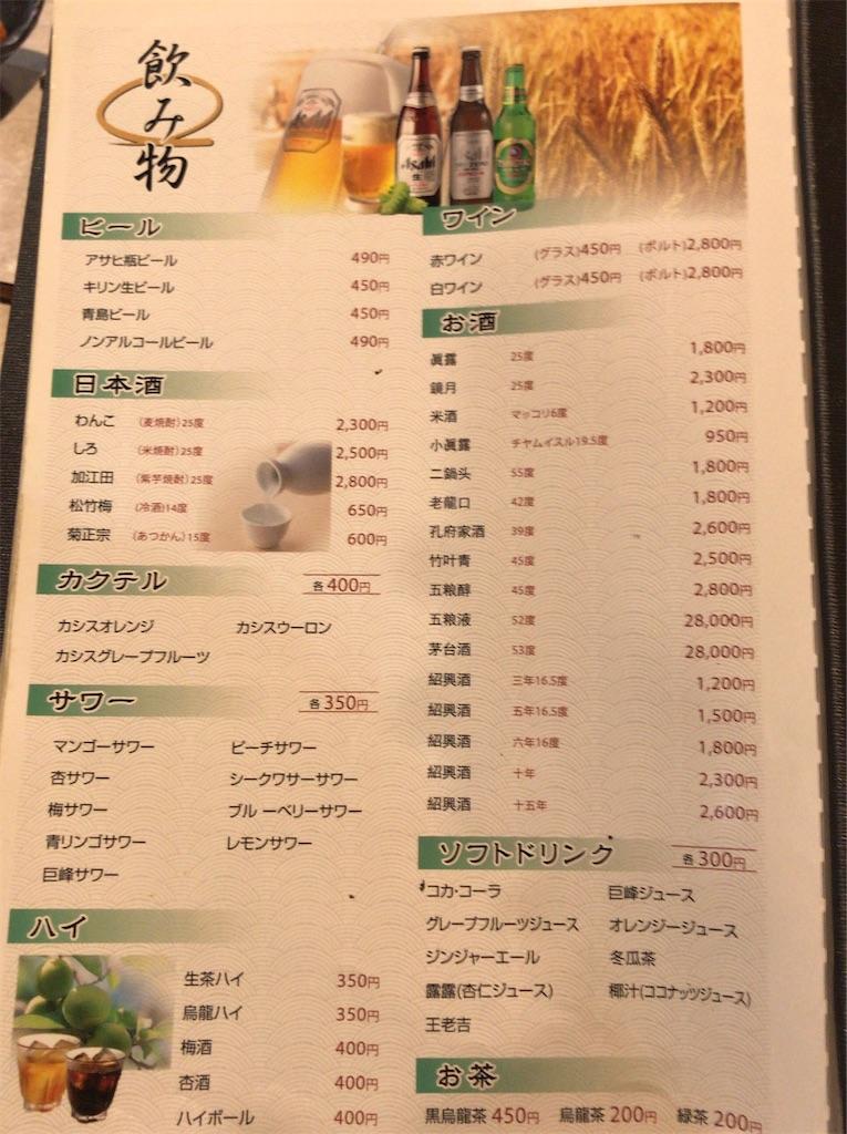 f:id:yokohamamiuken:20200125204225j:image