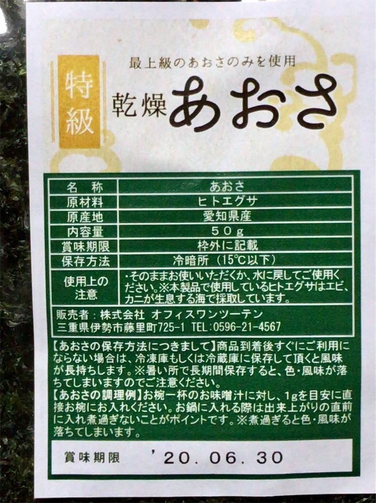 f:id:yokohamamiuken:20200201214606j:image