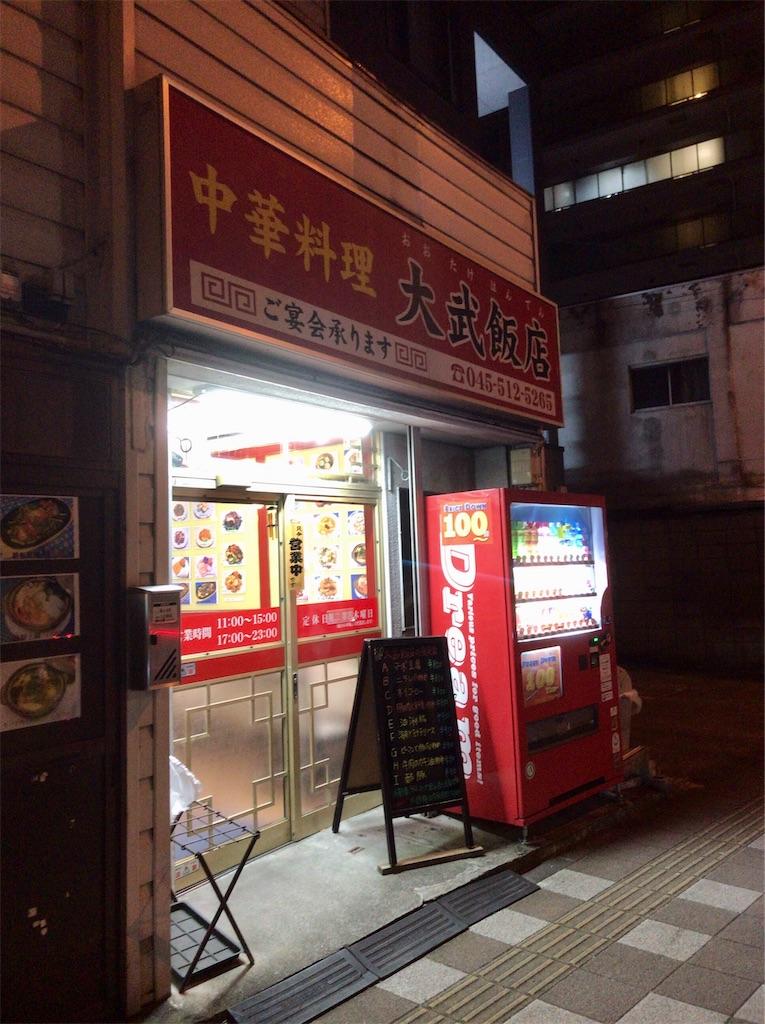 f:id:yokohamamiuken:20200206000858j:image