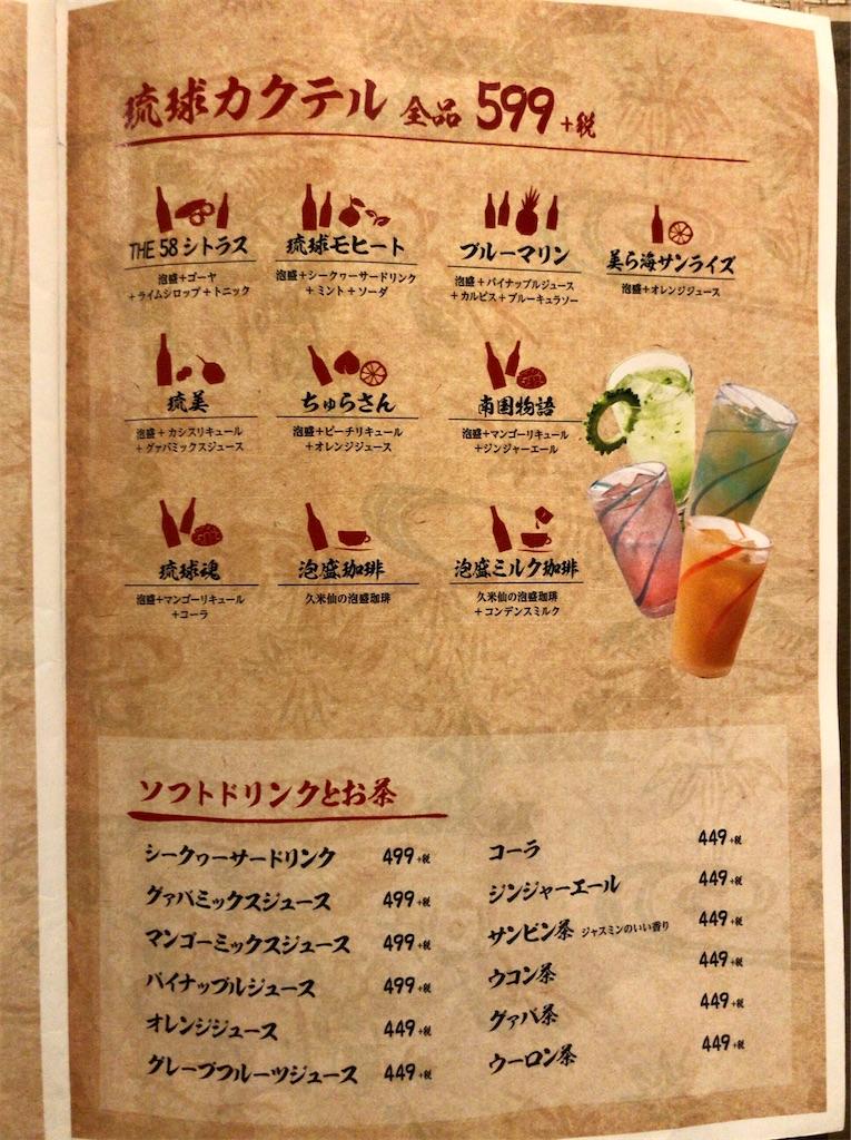f:id:yokohamamiuken:20200207231132j:image