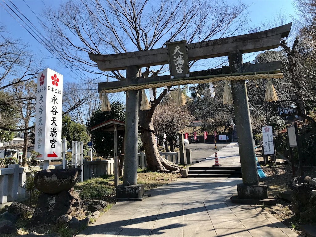 f:id:yokohamamiuken:20200210153456j:image