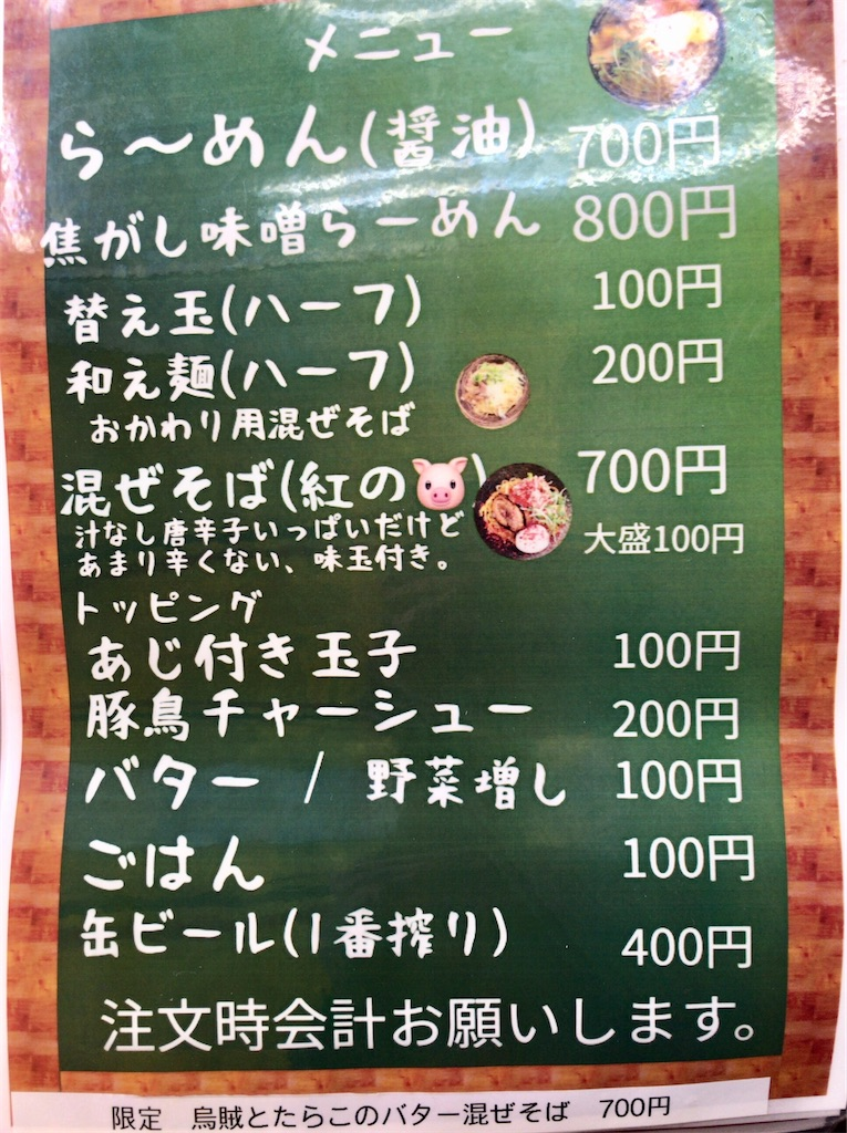 f:id:yokohamamiuken:20200210161408j:image