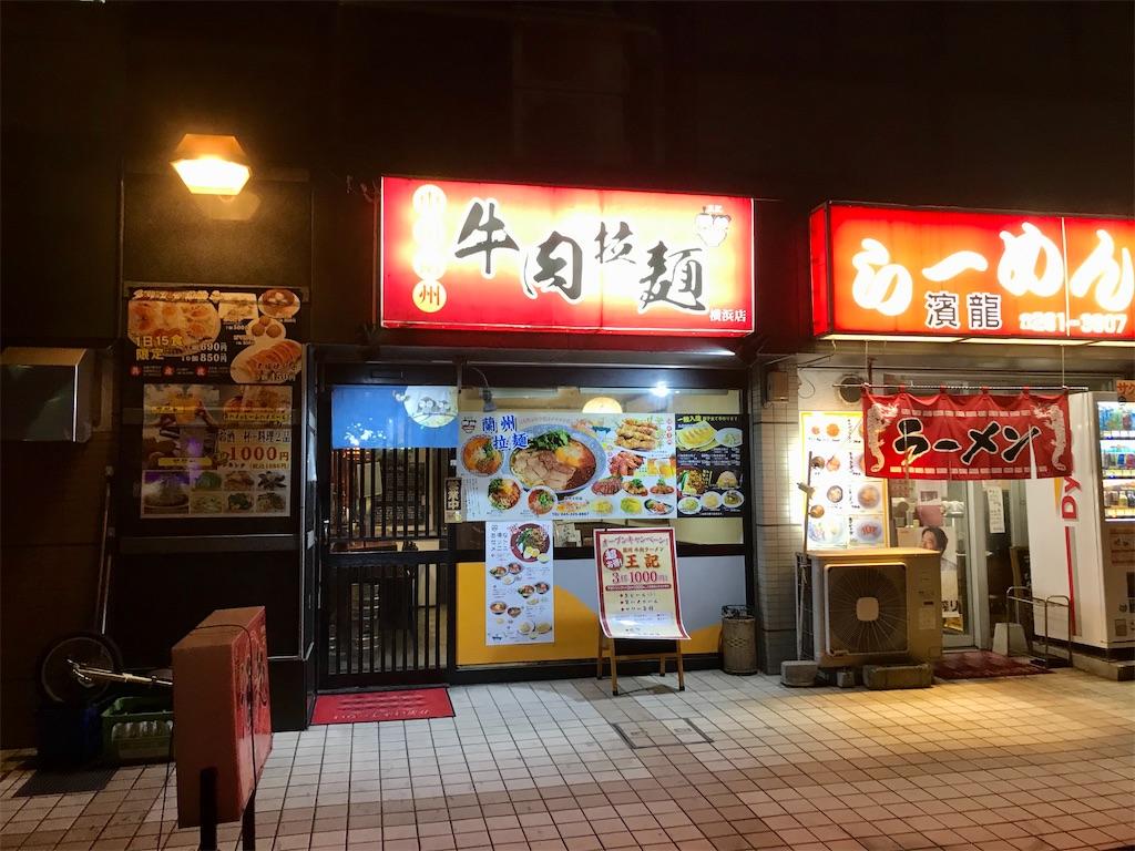 f:id:yokohamamiuken:20200212001100j:image