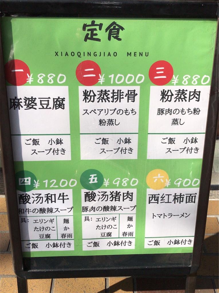 f:id:yokohamamiuken:20200213172115j:image