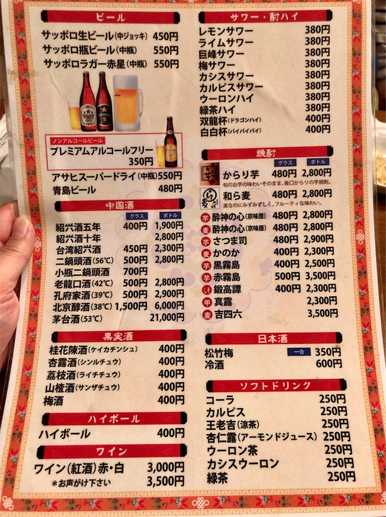 f:id:yokohamamiuken:20200215202100j:image
