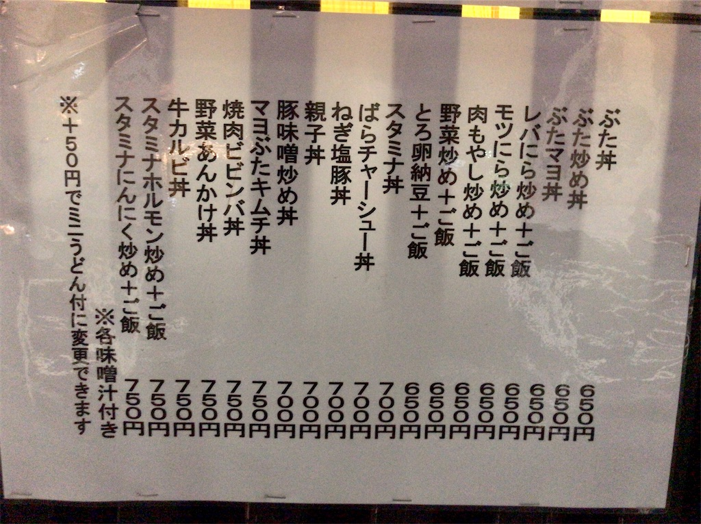 f:id:yokohamamiuken:20200216183744j:image