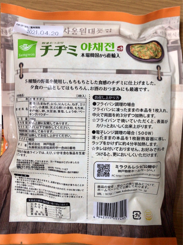f:id:yokohamamiuken:20200217105726j:image