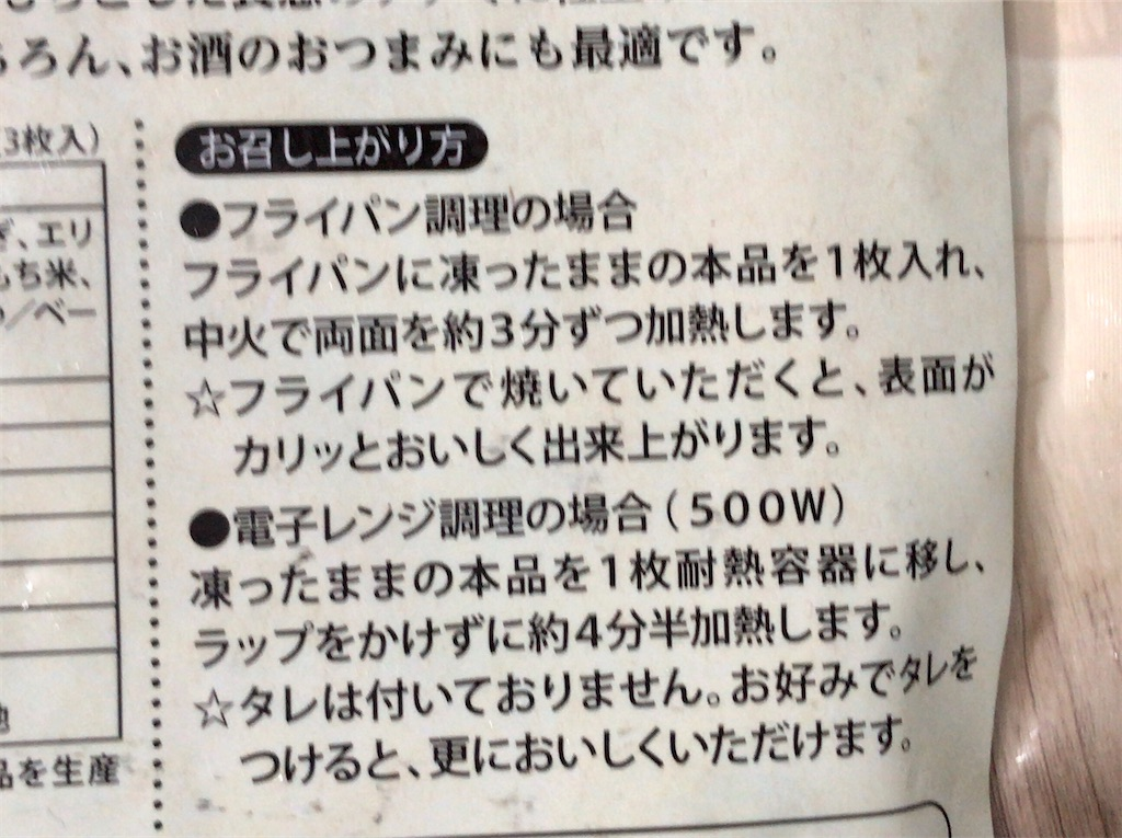 f:id:yokohamamiuken:20200217105729j:image