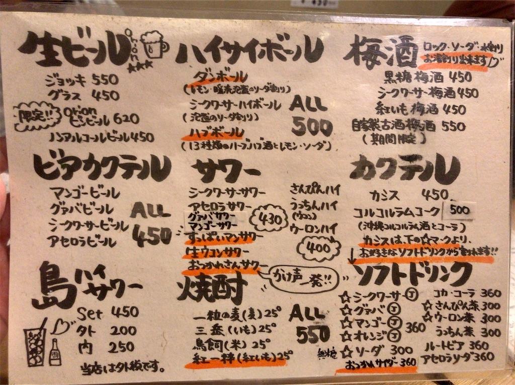 f:id:yokohamamiuken:20200224215653j:image