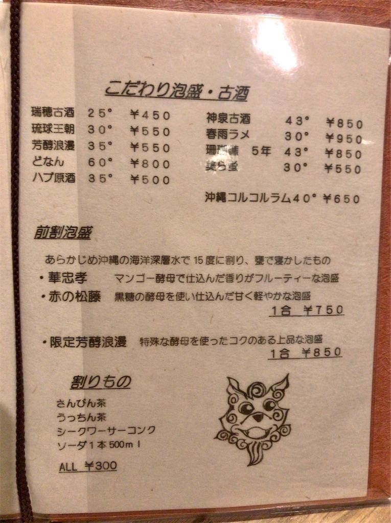 f:id:yokohamamiuken:20200224215705j:image