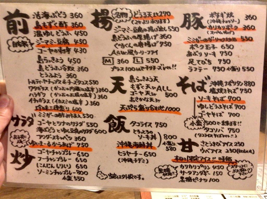 f:id:yokohamamiuken:20200224215730j:image