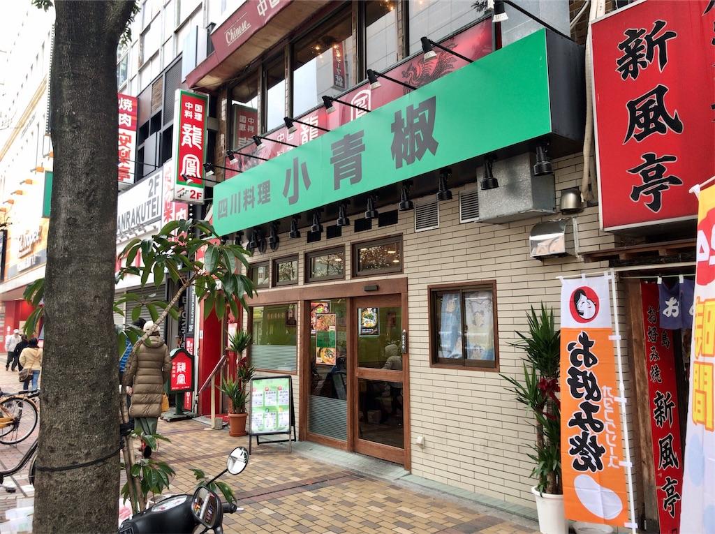 f:id:yokohamamiuken:20200307124243j:image