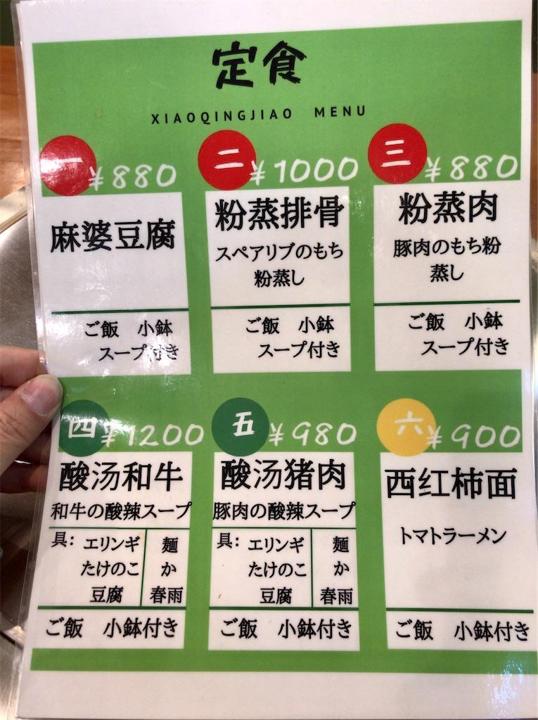f:id:yokohamamiuken:20200307124259j:image