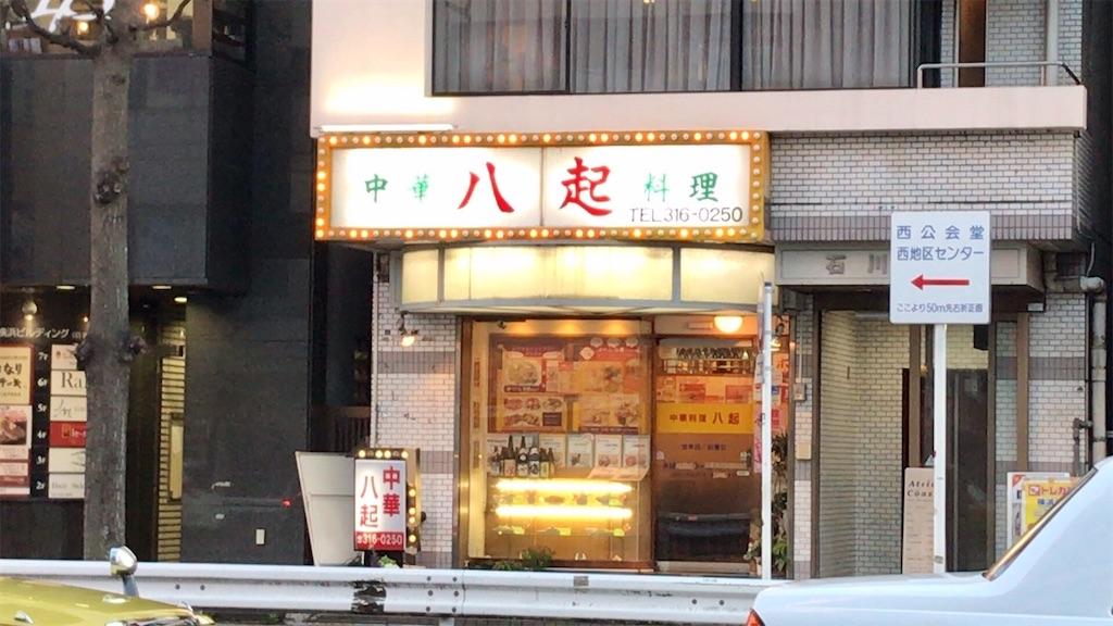 f:id:yokohamamiuken:20200316190928j:image