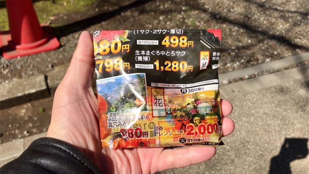 f:id:yokohamamiuken:20200318123152j:image