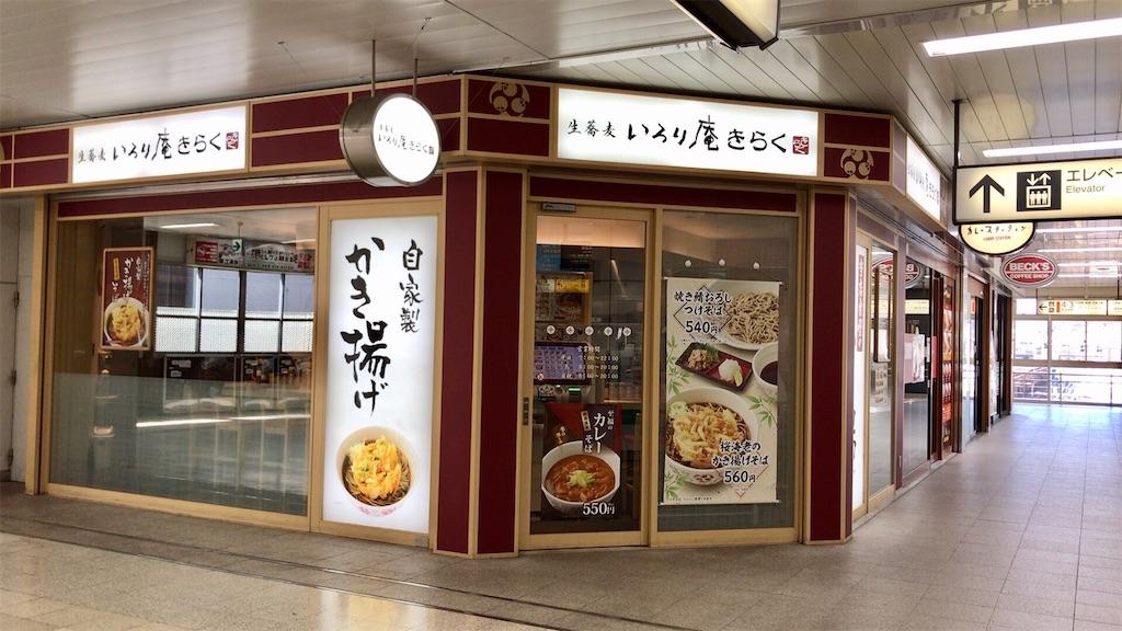 f:id:yokohamamiuken:20200320235325j:image