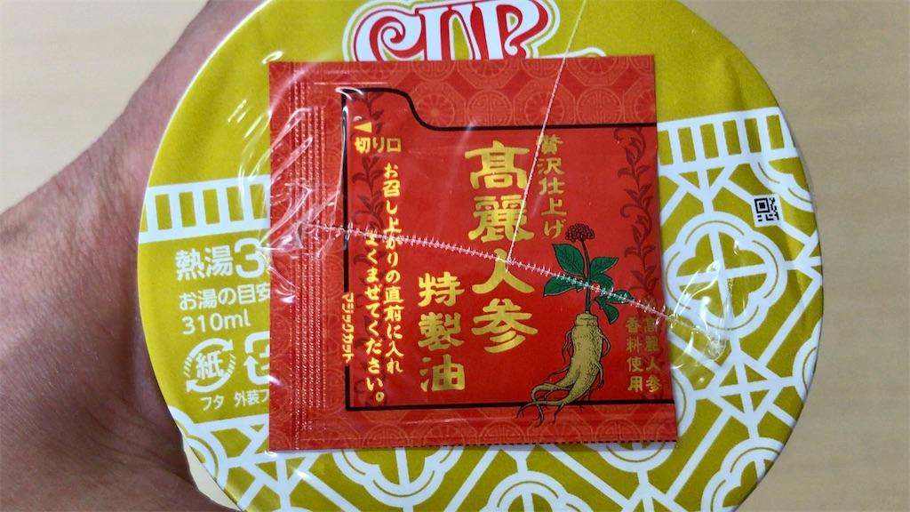f:id:yokohamamiuken:20200323095237j:image