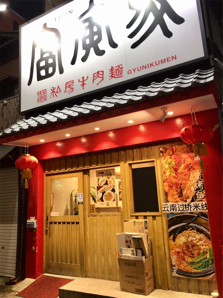 f:id:yokohamamiuken:20200326005817j:image