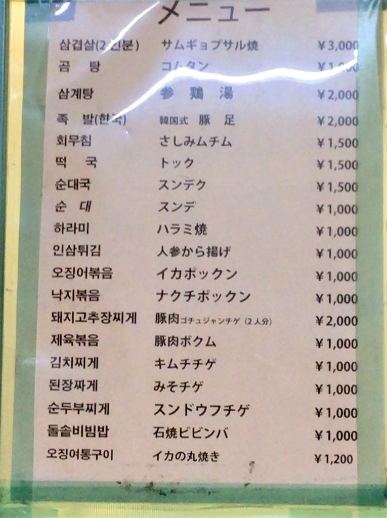 f:id:yokohamamiuken:20200326010005j:image