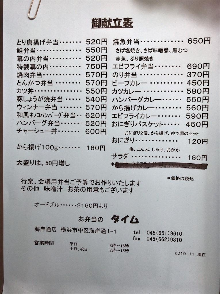 f:id:yokohamamiuken:20200412090602j:image
