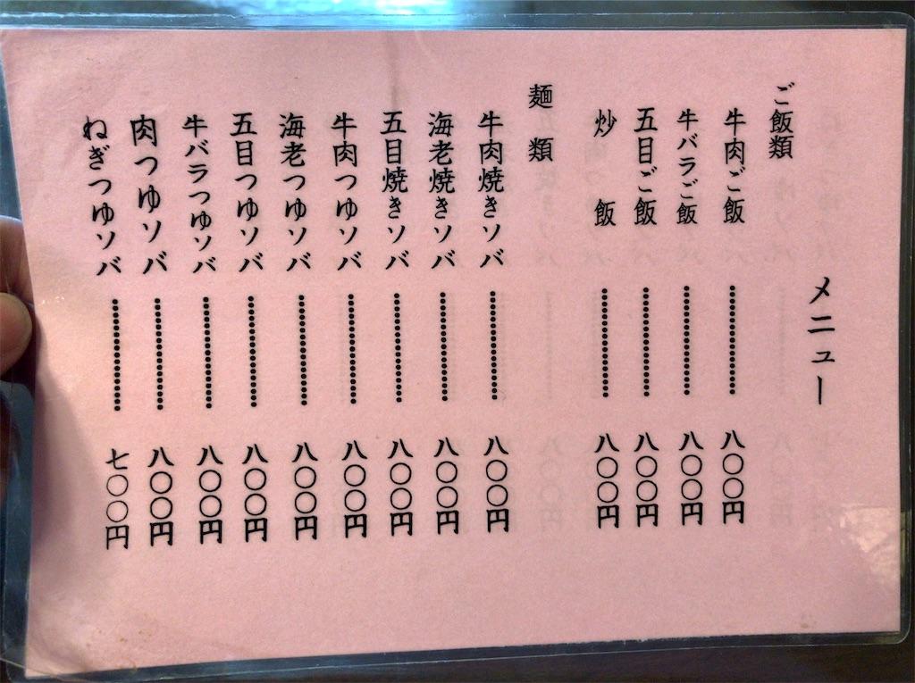 f:id:yokohamamiuken:20200419125038j:image