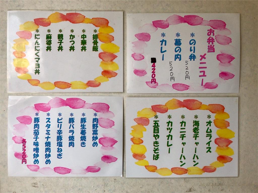 f:id:yokohamamiuken:20200423133541j:image