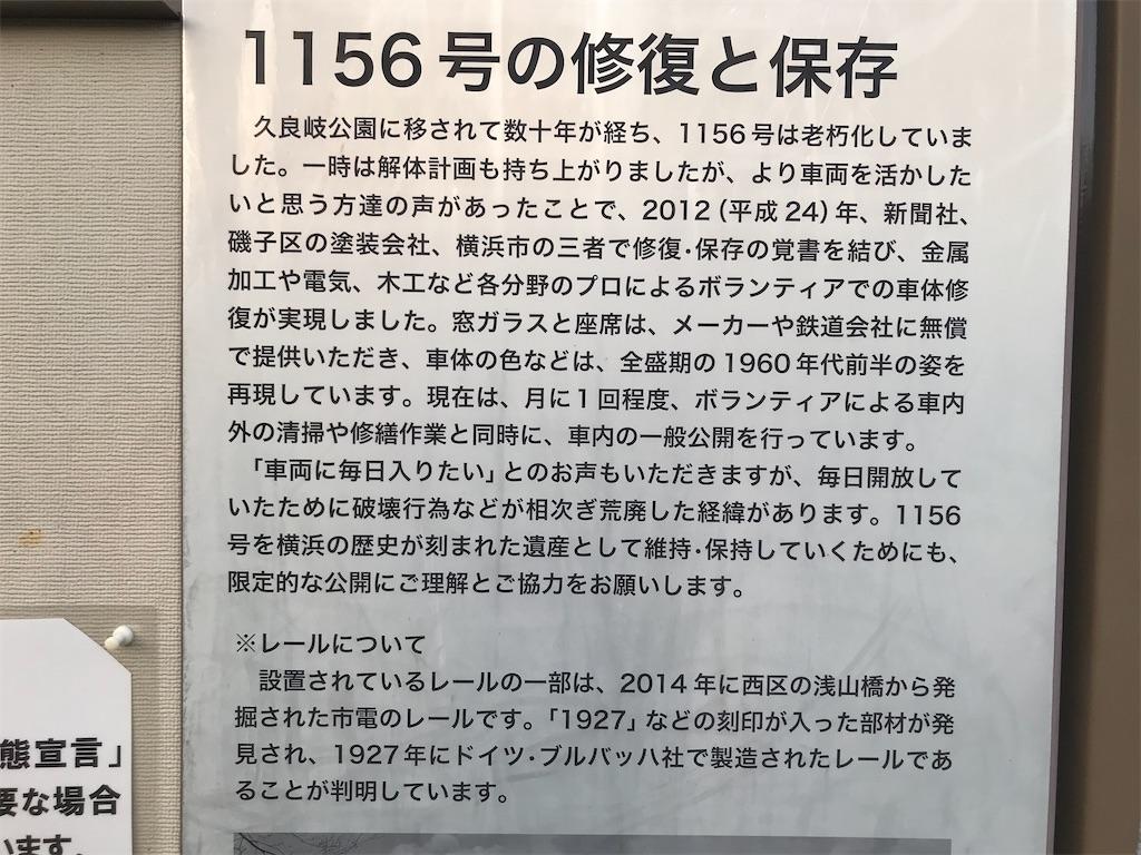 f:id:yokohamamiuken:20200427211448j:image