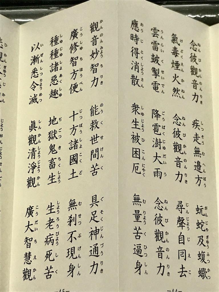 f:id:yokohamamiuken:20200427233235j:image
