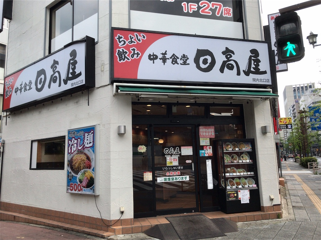 f:id:yokohamamiuken:20200428074344j:image