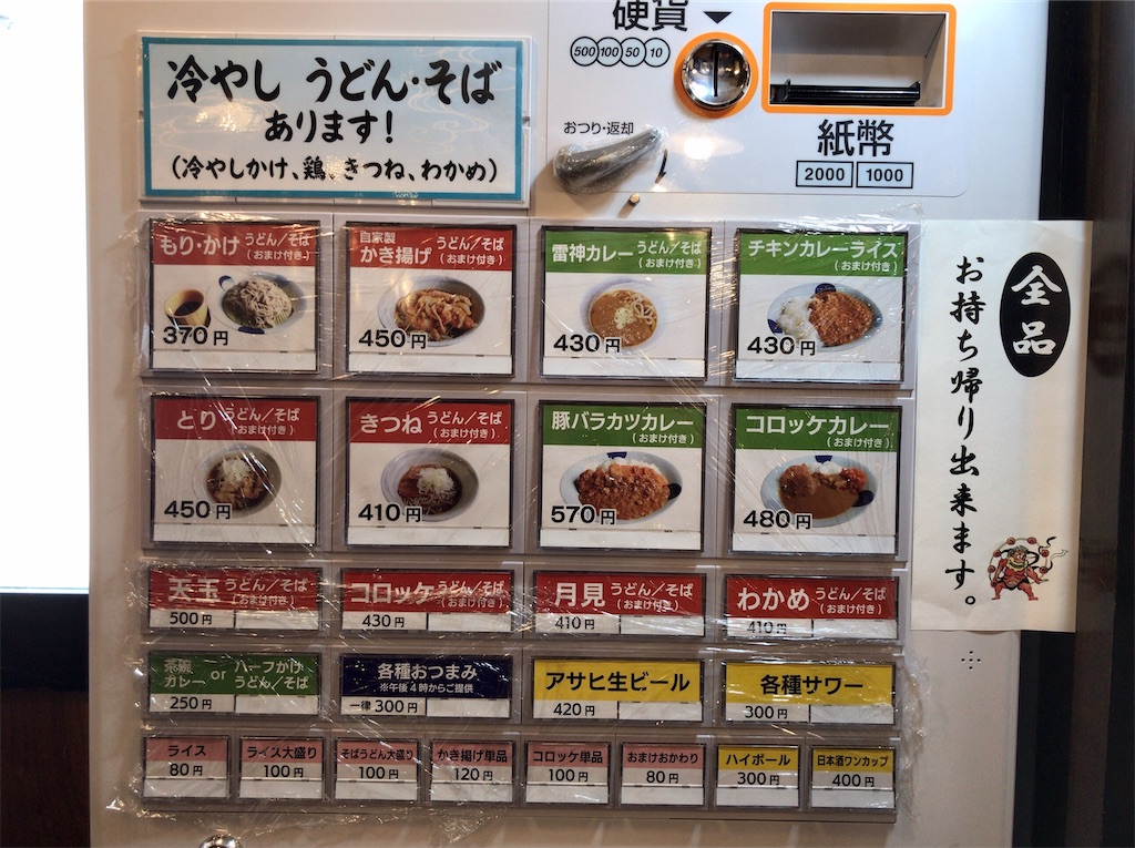 f:id:yokohamamiuken:20200502094506j:image