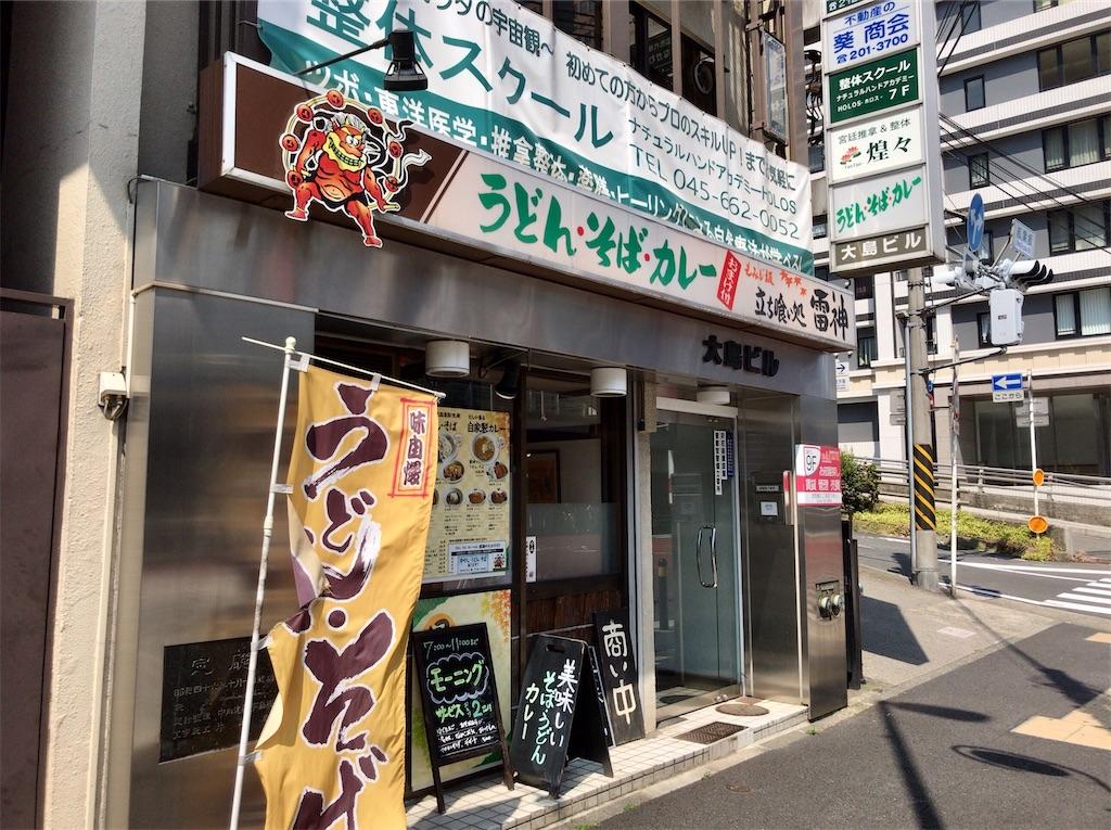 f:id:yokohamamiuken:20200502094513j:image