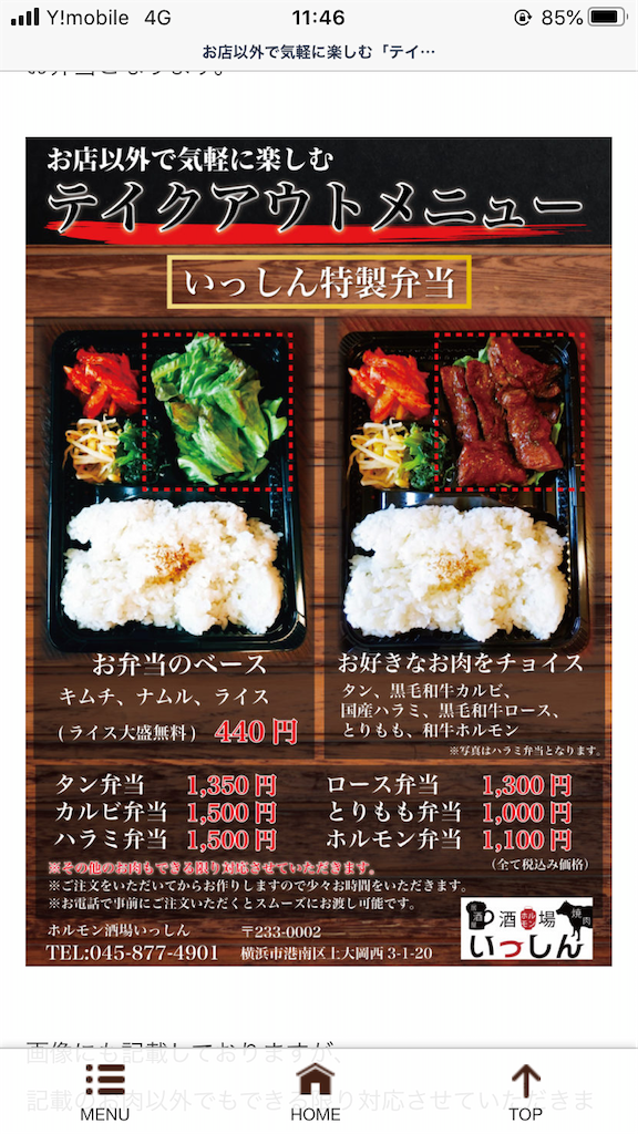 f:id:yokohamamiuken:20200506134953p:image