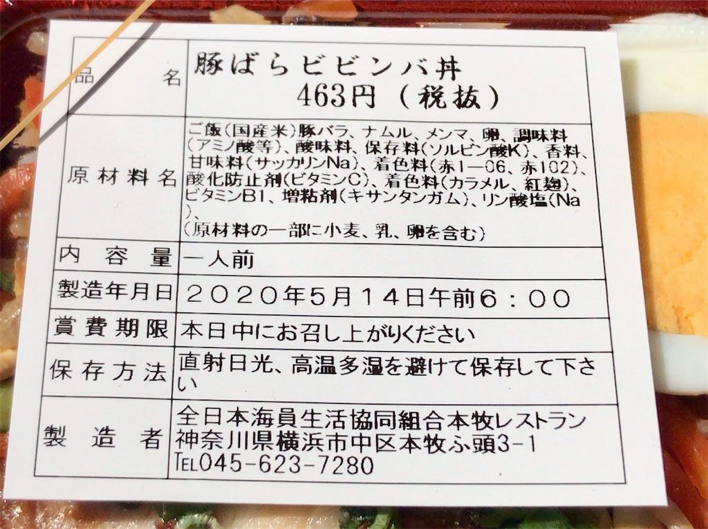 f:id:yokohamamiuken:20200514095355j:image