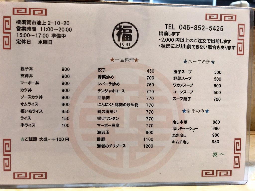 f:id:yokohamamiuken:20200518093511j:image