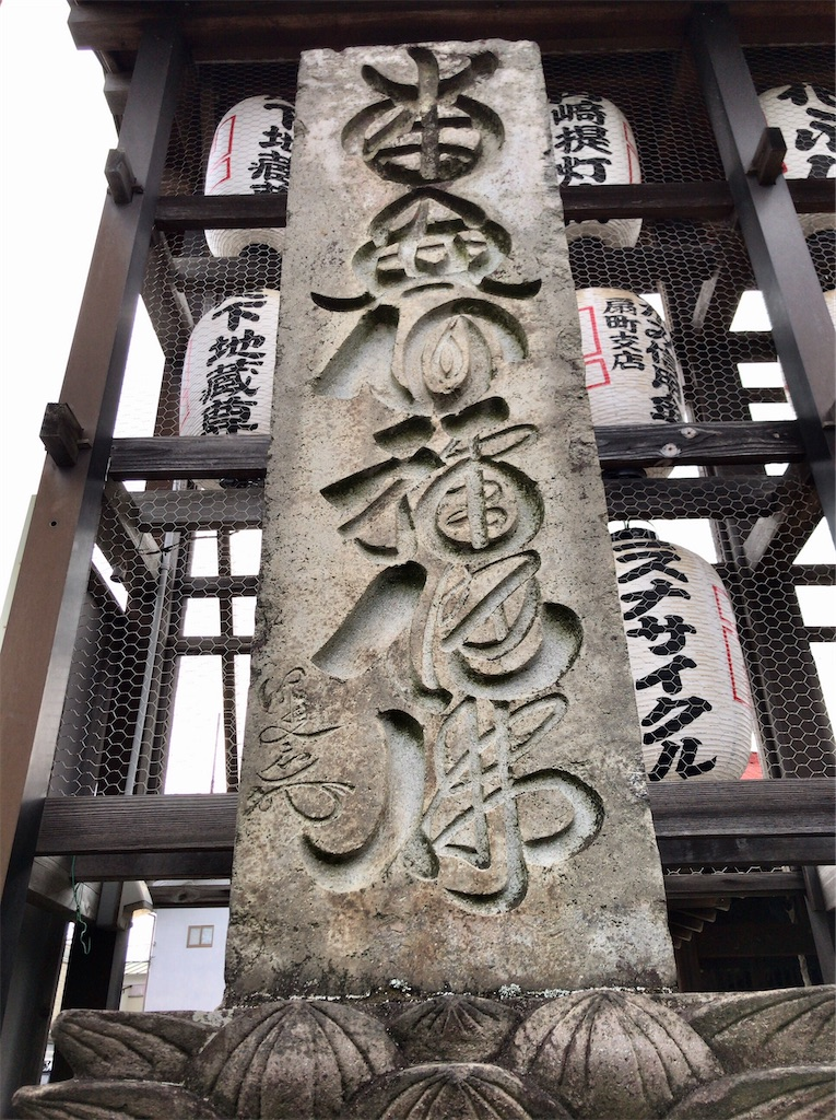 f:id:yokohamamiuken:20200523144635j:image