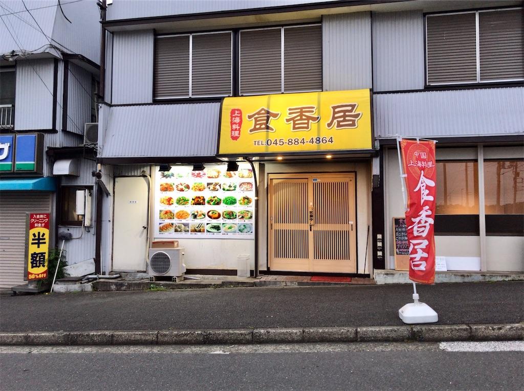 f:id:yokohamamiuken:20200523154036j:image