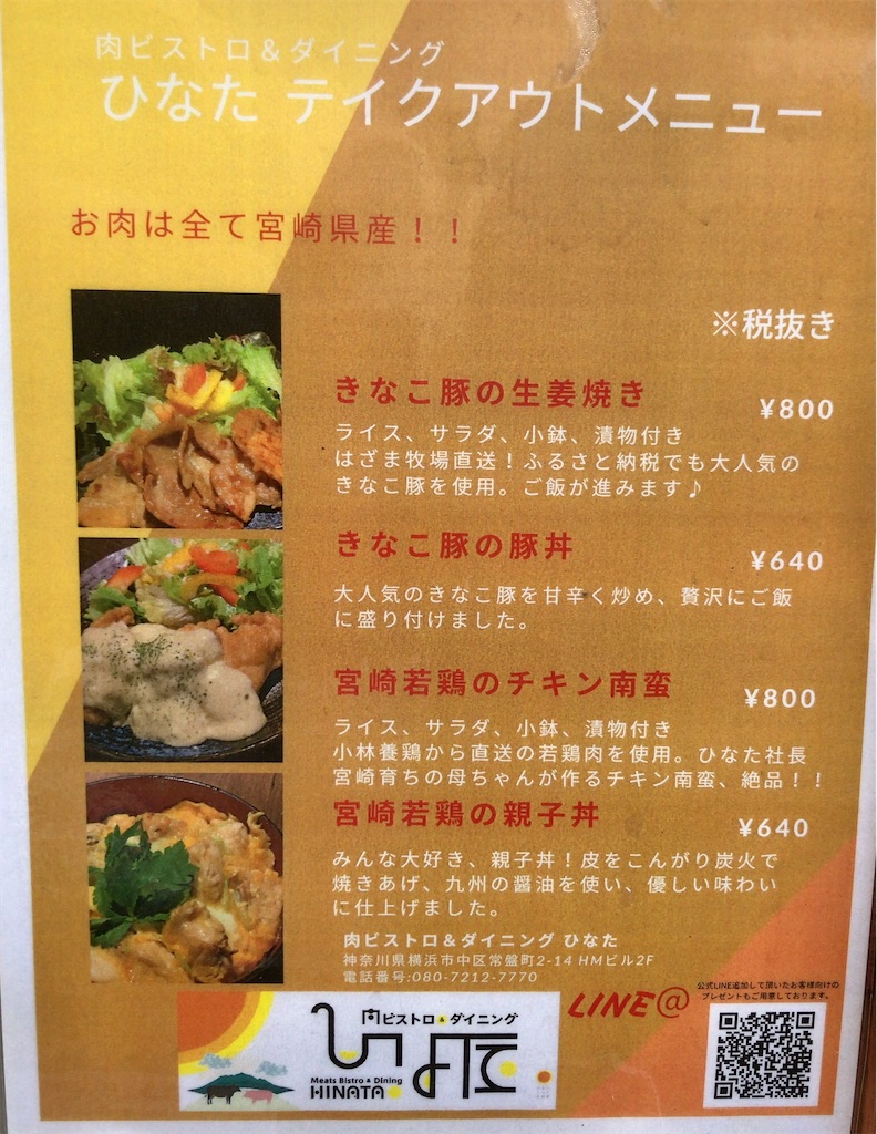 f:id:yokohamamiuken:20200523154225j:image
