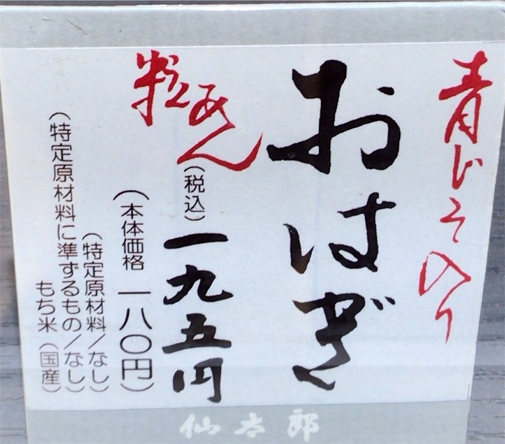 f:id:yokohamamiuken:20200528180812j:image